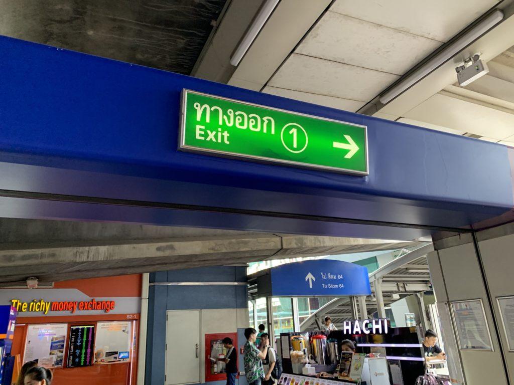 BTSタニヤ駅1出口