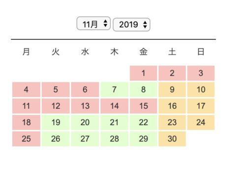 2020年までの予約カレンダーを更新しました