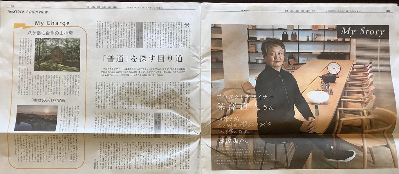 日本経済新聞Mystory